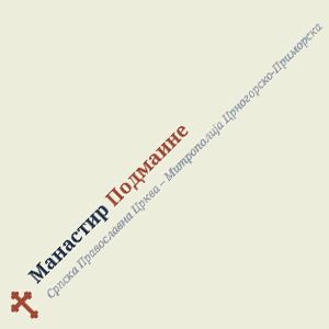 Radio Radio Manastir Podmaine