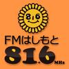 FM Hashimoto 81.6 FMはしもと
